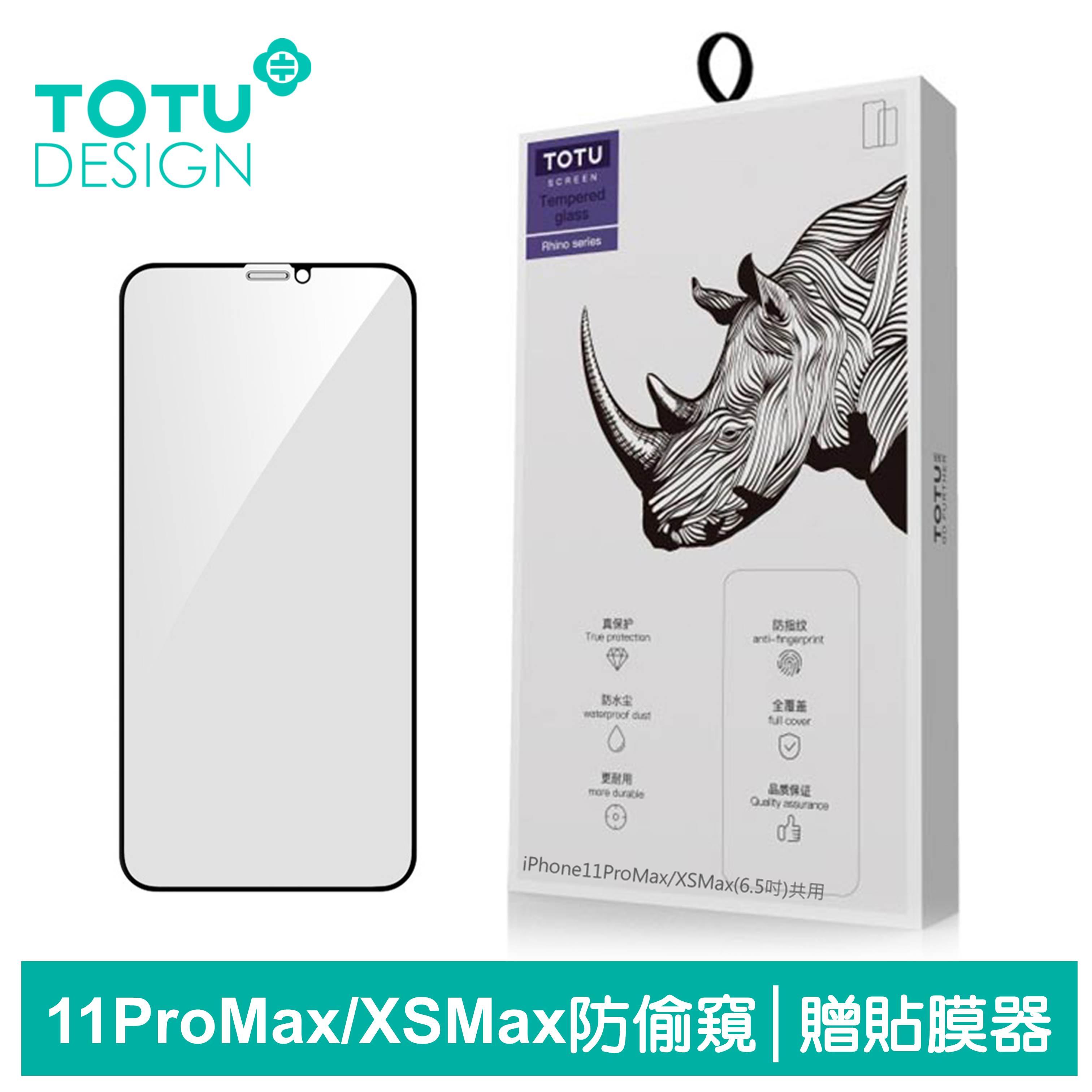 TOTU台灣官方 iPhone11ProMax/XSMax防偷窺鋼化膜保護貼保貼滿版防塵 贈貼膜器 犀牛家族