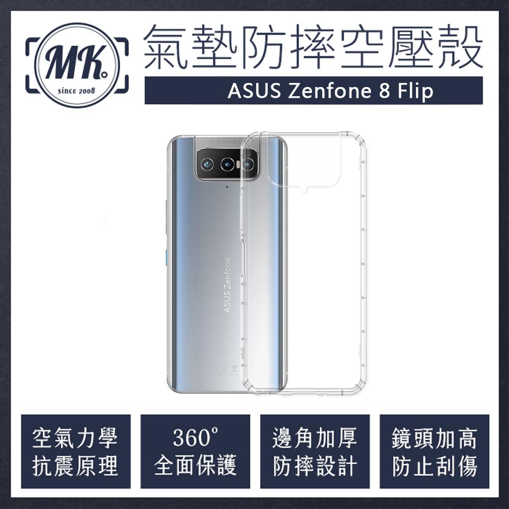 ASUS ZenFone8 Flip 空壓氣墊防摔保護軟殼