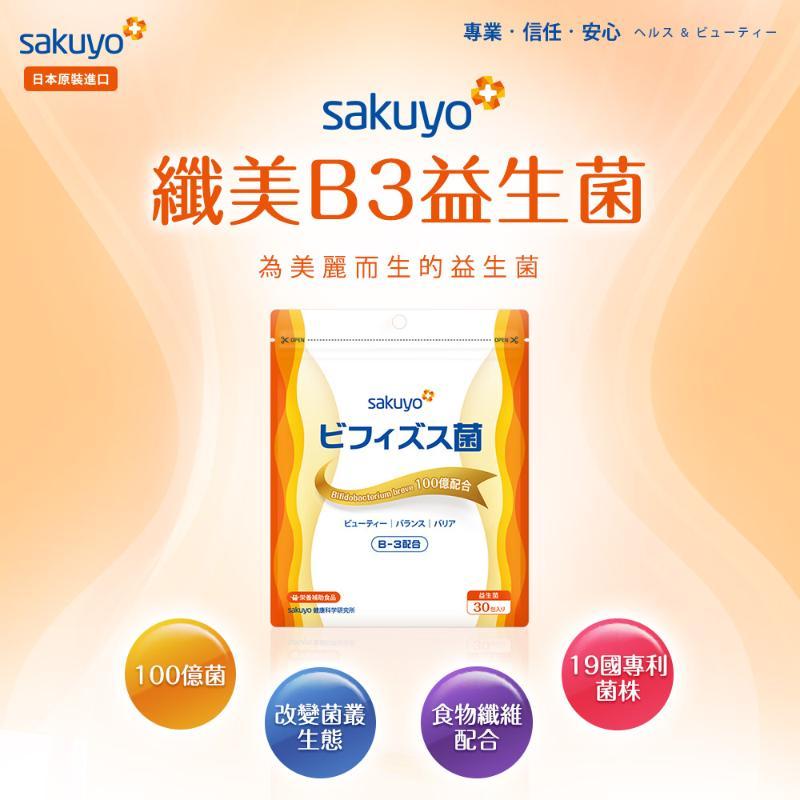 【週期購】sakuyo_纖美B3益生菌(30條/袋)