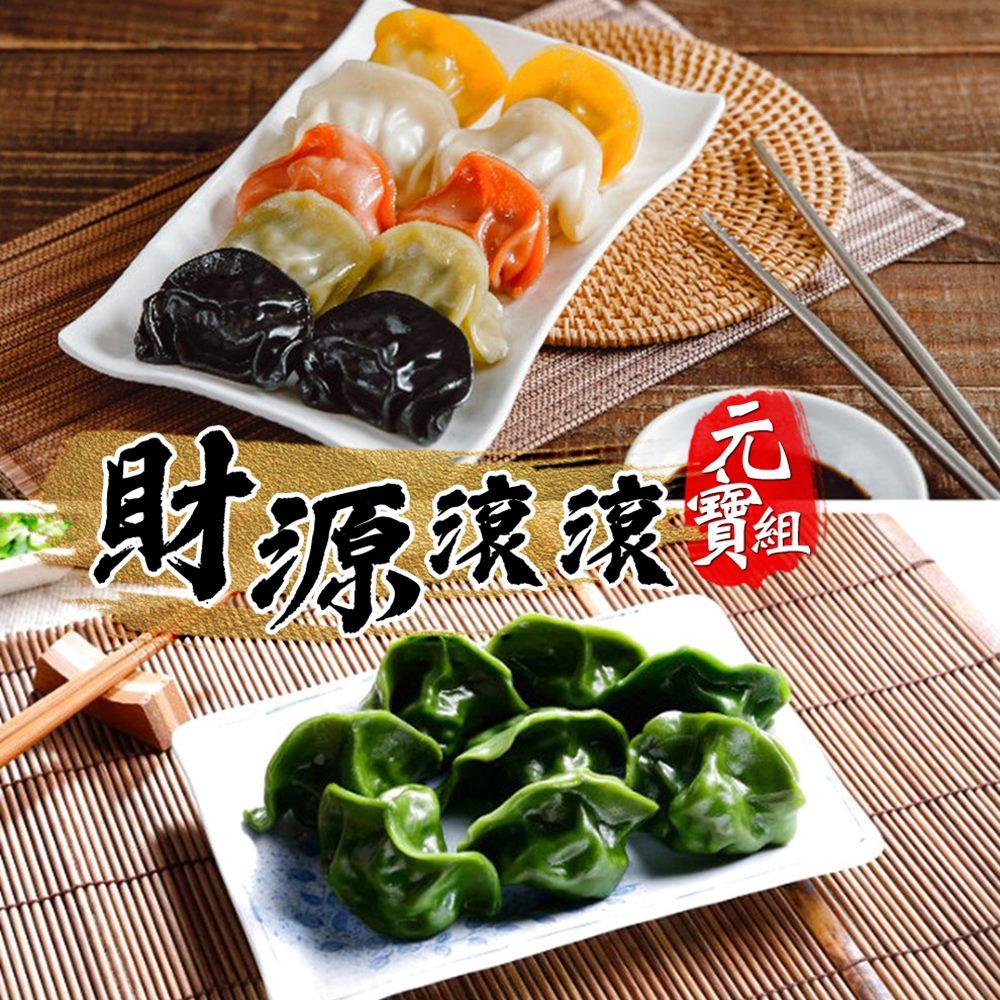 預購《財源滾滾元寶組FA》巧之味-干貝水餃+鼎尚鮮-五行水餃