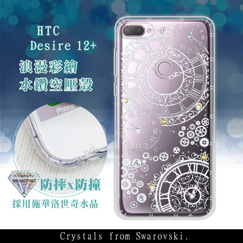 HTC Desire 12+/12 Plus 浪漫彩繪 水鑽空壓氣墊手機殼(齒輪之星)