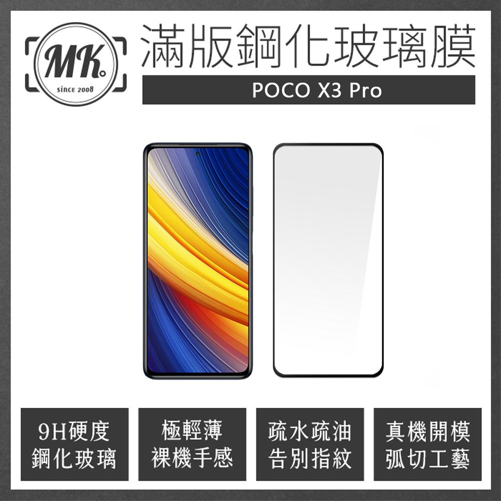 小米 POCO X3 Pro 高清防爆全滿版玻璃鋼化膜-黑色