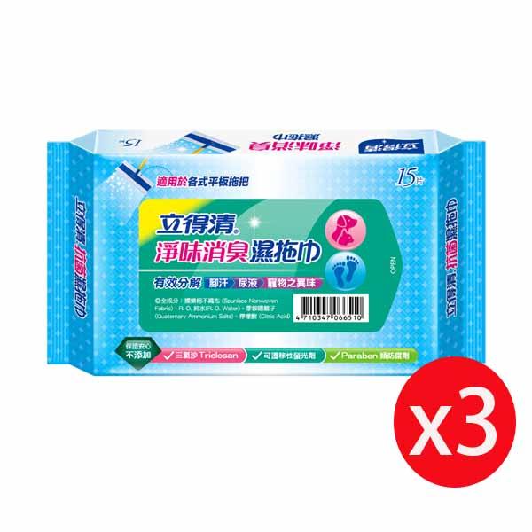 立得清 淨味消臭抗菌濕拖巾15抽*3包