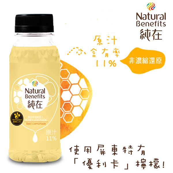 《純在》冷壓鮮榨蔬果汁6瓶(235ml/瓶)(蜂蜜檸檬柳橙汁*6)