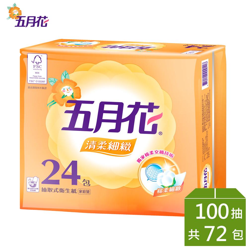 【五月花】清柔抽取衛生紙100抽x24包x3袋/箱【會員感恩日嚴選】