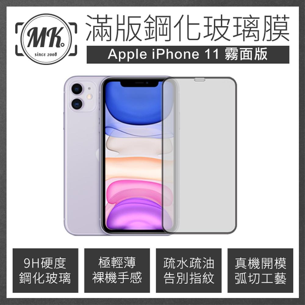 Apple iPhone 11 霧面磨砂全滿版鋼化膜 2.5D - 黑色