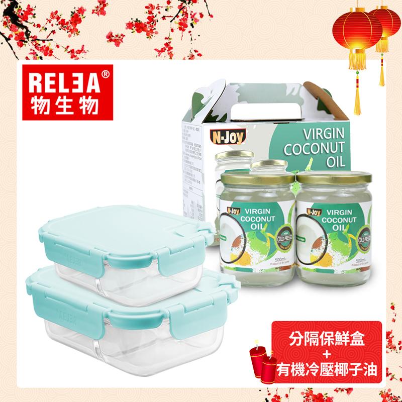 【香港RELEA物生物】好物成雙組(分隔玻璃微波保鮮盒2入+有機冷壓椰子油2入)