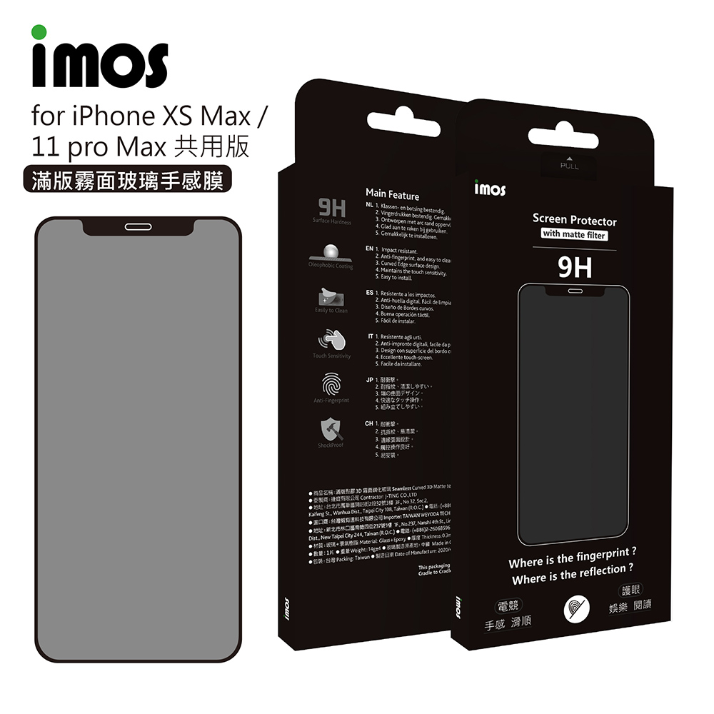 iMos Apple iPhone 11 Pro Max/XS Max 滿版霧面 玻璃手感膜