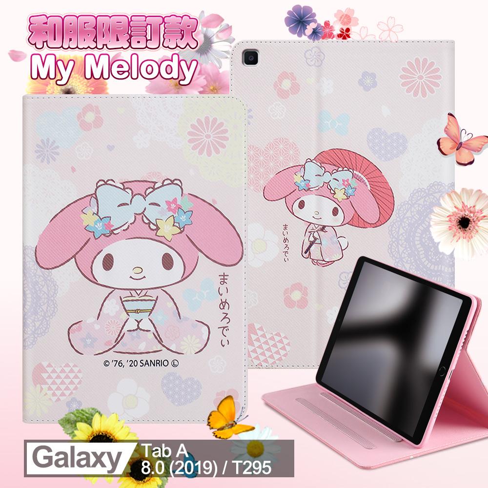My Melody美樂蒂 Samsung Galaxy Tab A 8.0 2019 LTE T295 T290和服精巧款平板保護皮套