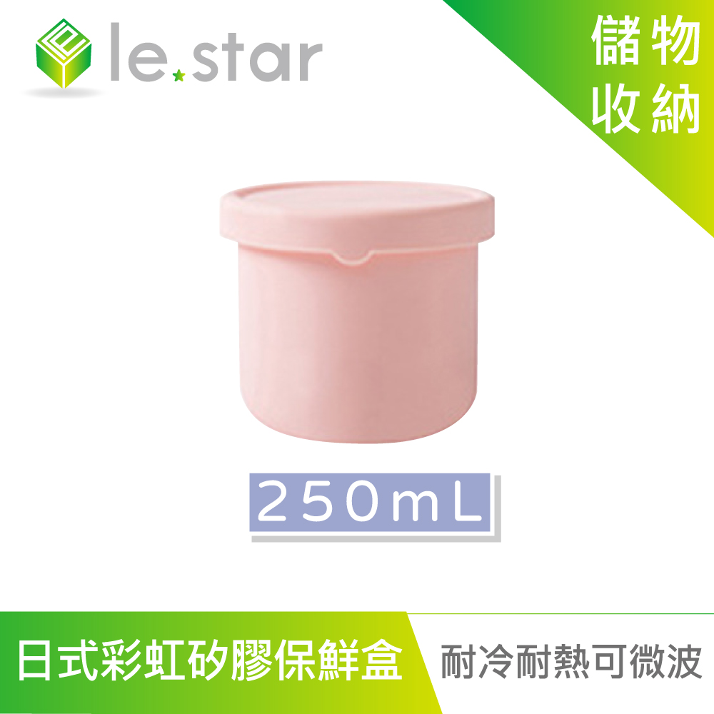 lestar 耐冷熱可微波日式彩虹矽膠保鮮盒 250ml 櫻花粉