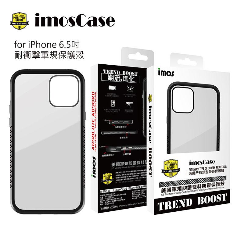 imos case iPhone 11 Pro Max 美國軍規認證雙料防震保護殼 (黑)