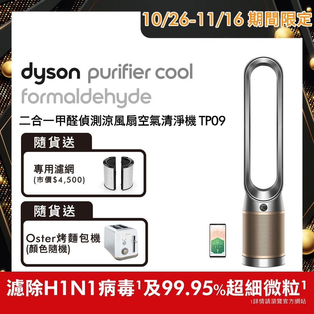 【送專用濾網+Oster烤麵包機】Dyson戴森 Purifier Cool Formaldehyde 二合一甲醛偵測涼風扇空氣清淨機 TP09 鎳金色