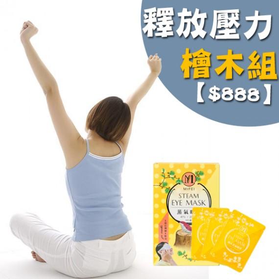 【MIFEI 明妃】 檜木精油蒸氣眼罩 27片入(三盒裝)