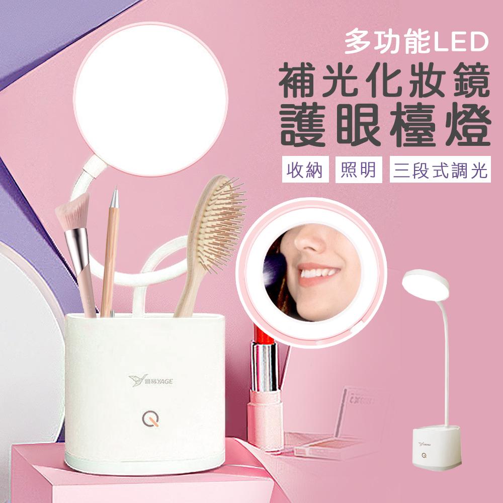 多功能LED補光化妝鏡護眼檯燈(2入/組)