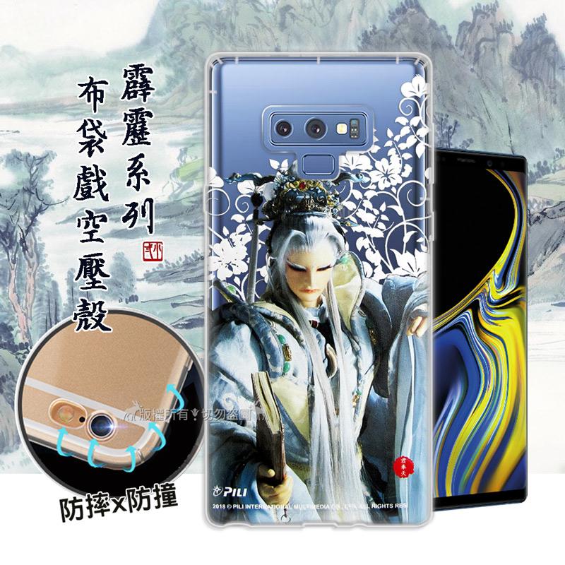 霹靂授權正版 Samsung Galaxy Note 9 布袋戲滿版空壓手機殼(君奉天)