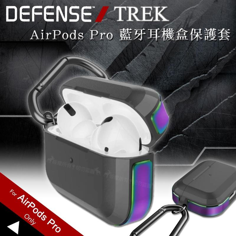 刀鋒TREK Apple AirPods Pro 鋁合金雙料藍牙耳機盒保護套(躍動流線虹)