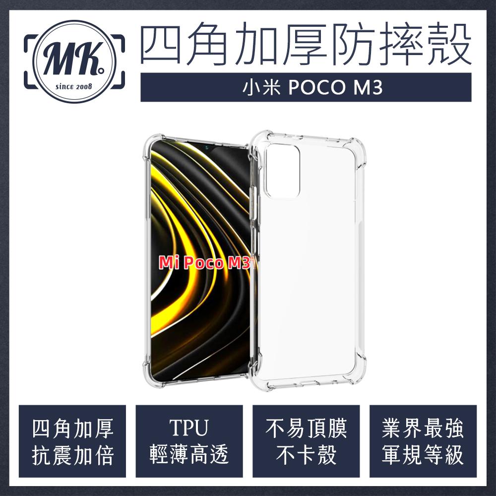 POCO M3 四角加厚軍規等級氣囊防摔殼 氣墊空壓保護殼