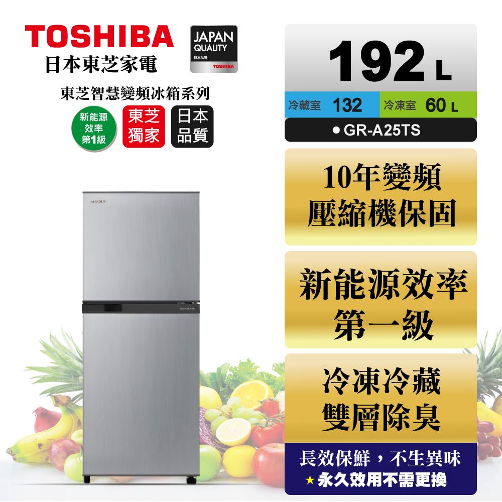 【TOSHIBA東芝】192公升變頻雙門冰箱GR-A25TS(S)典雅銀