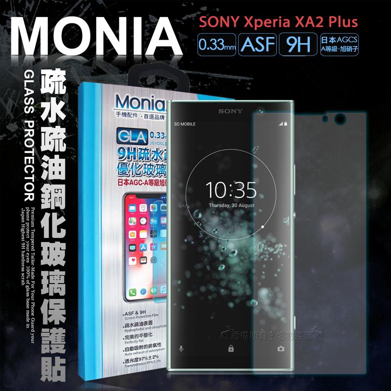 MONIA SONY Xperia XA2 Plus 日本頂級疏水疏油9H鋼化玻璃膜 玻璃貼(非滿版)