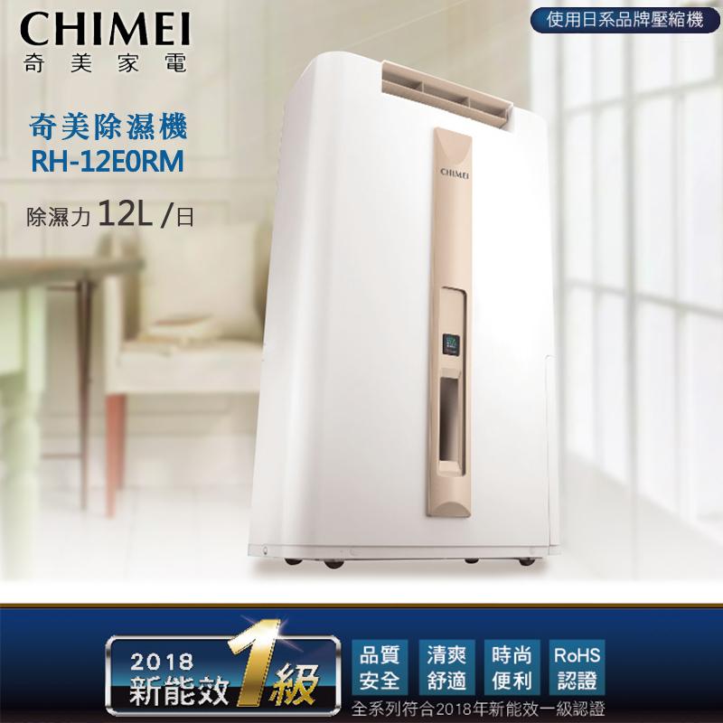 送櫻花野餐便當袋【CHIMEI奇美】12L時尚美型節能除濕機 RH-12E0RM