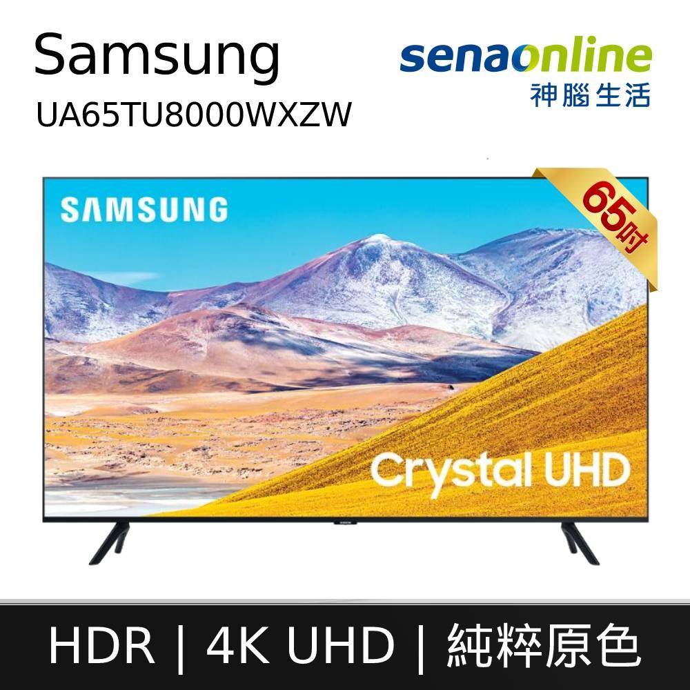 Samsung UA65TU8000WXZW 65型 4K UHD 聯網