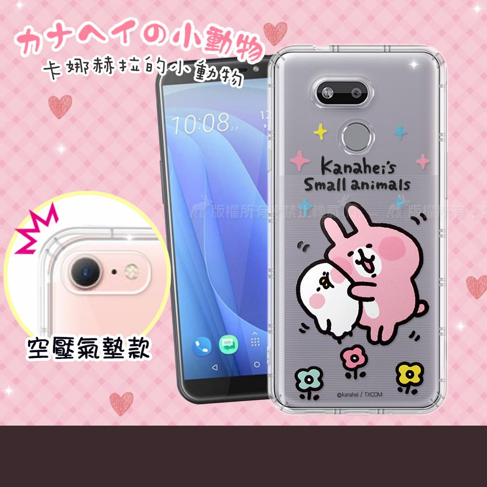 官方授權 卡娜赫拉 HTC Desire 12s 透明彩繪空壓手機殼(蹭P助)