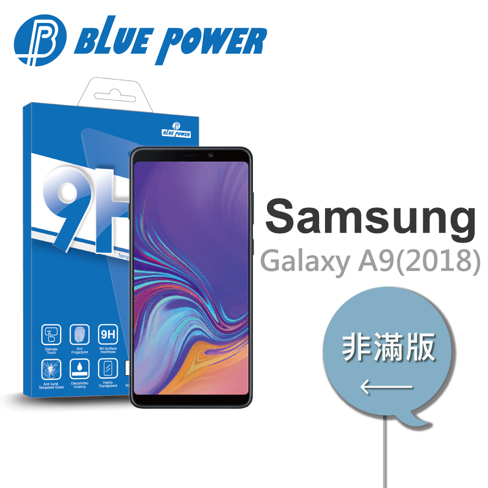 BLUE POWER Samsung Galaxy A9 (2018) 9H鋼化玻璃保護貼
