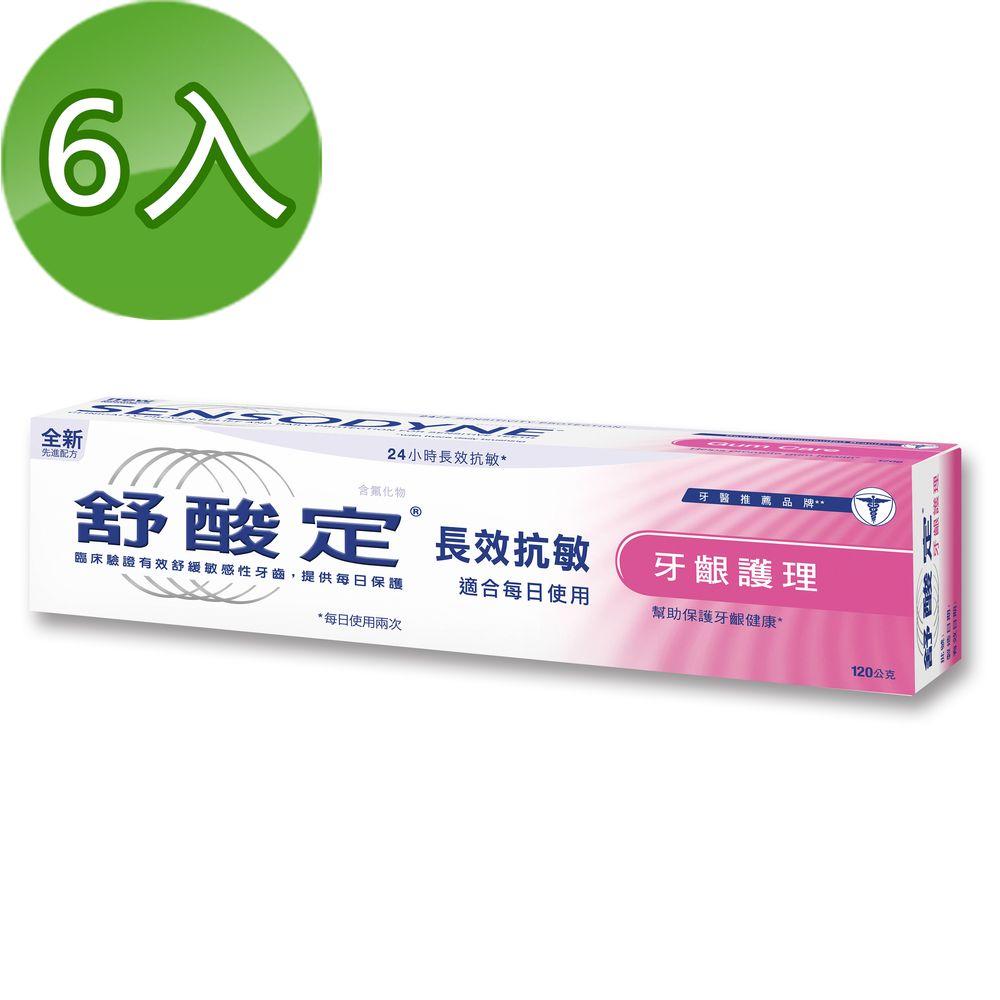 《舒酸定》長效抗敏-牙齦護理配方120g(紅)*6入