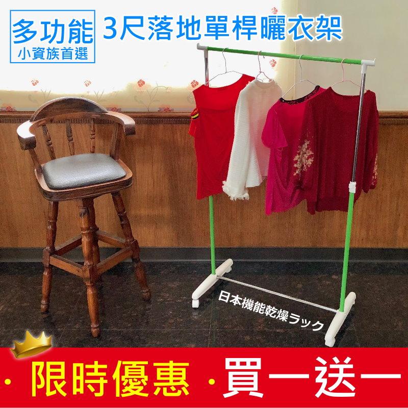 【尊爵家Monarch】台灣製多功能單桿落地曬衣架 伸縮衣架 吊衣架【買一送一】