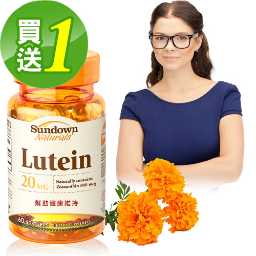 【買一送一】Sundown日落恩賜 高單位葉黃素20mg軟膠囊(60粒/瓶)2瓶組
