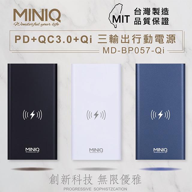 台灣製造 MINIQ PD+QC+10W無線快充行動電源/LED照明燈(海軍藍)