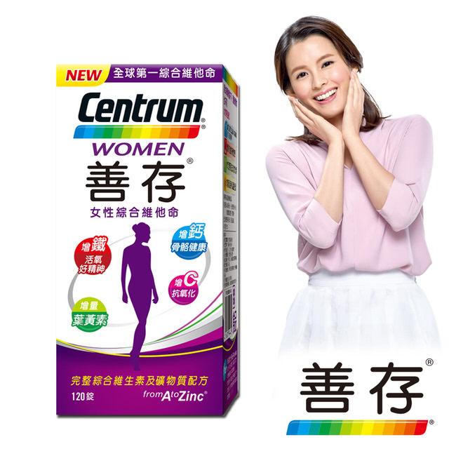 【善存】女性綜合維他命(120錠/盒)