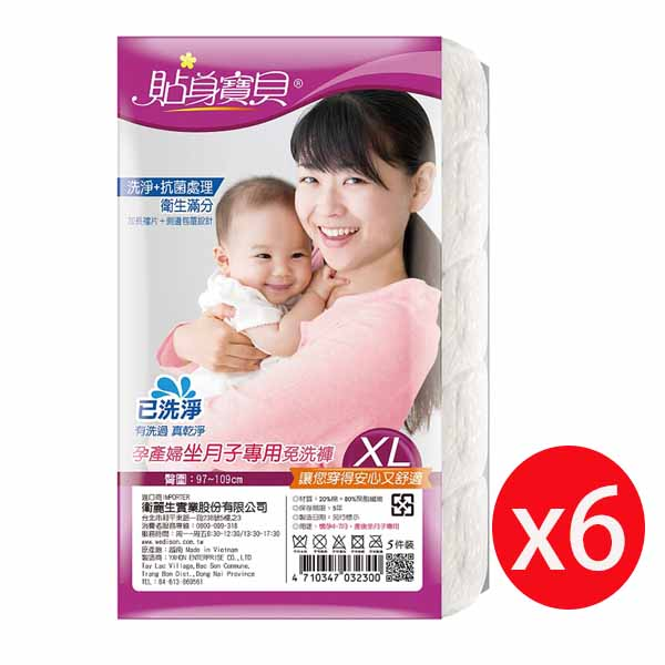 貼身寶貝坐月子產婦專用免洗褲 三角 舒適棉感(5入) XL *6包