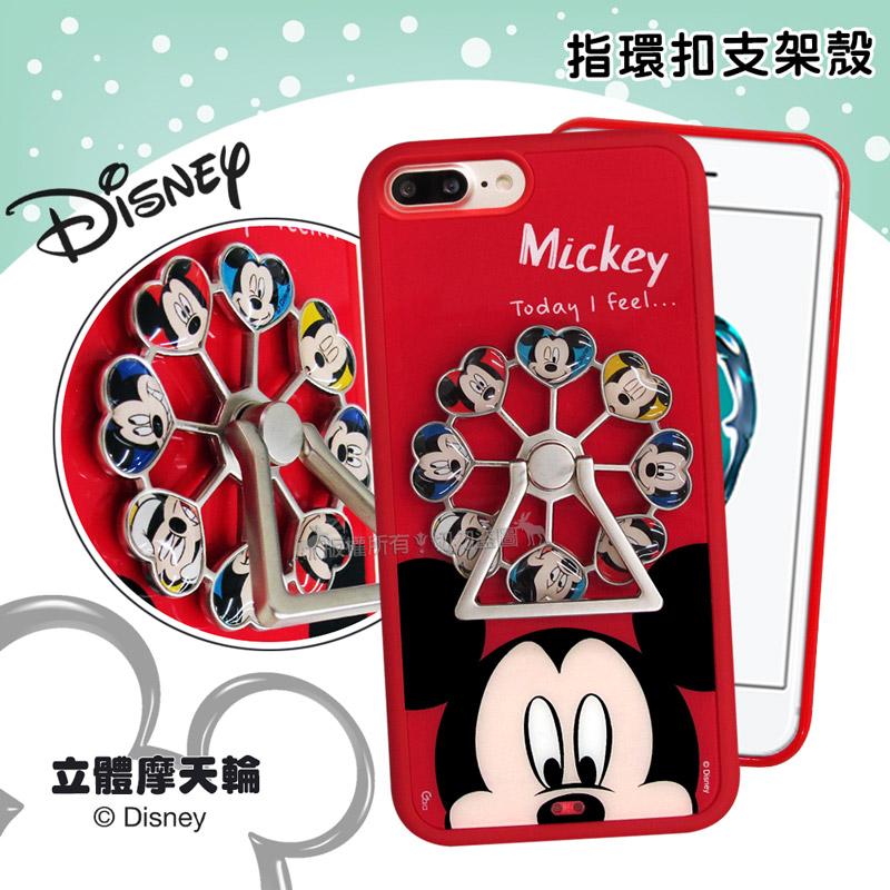 迪士尼正版授權 iPhone 8 Plus/7 Plus 5.5吋 摩天輪指環扣防滑支架手機殼(米奇)