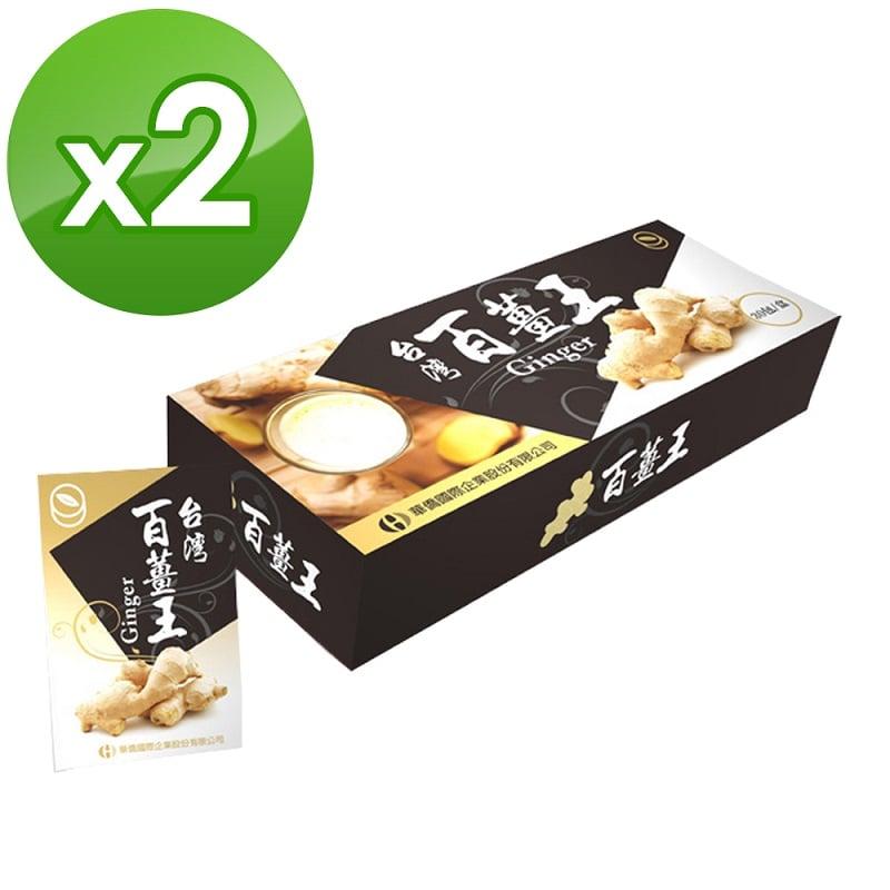 【台灣百薑王】微米薑粉2盒(共60包)
