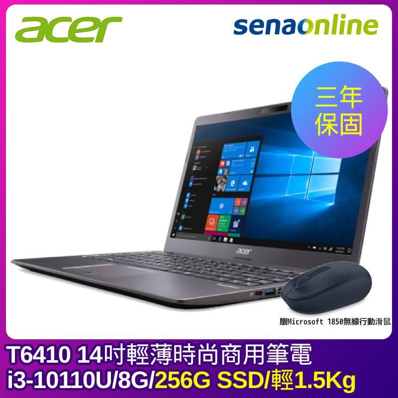 ACER T6410 14吋輕薄商用筆電(i3-10110U/8G/256G SSD)