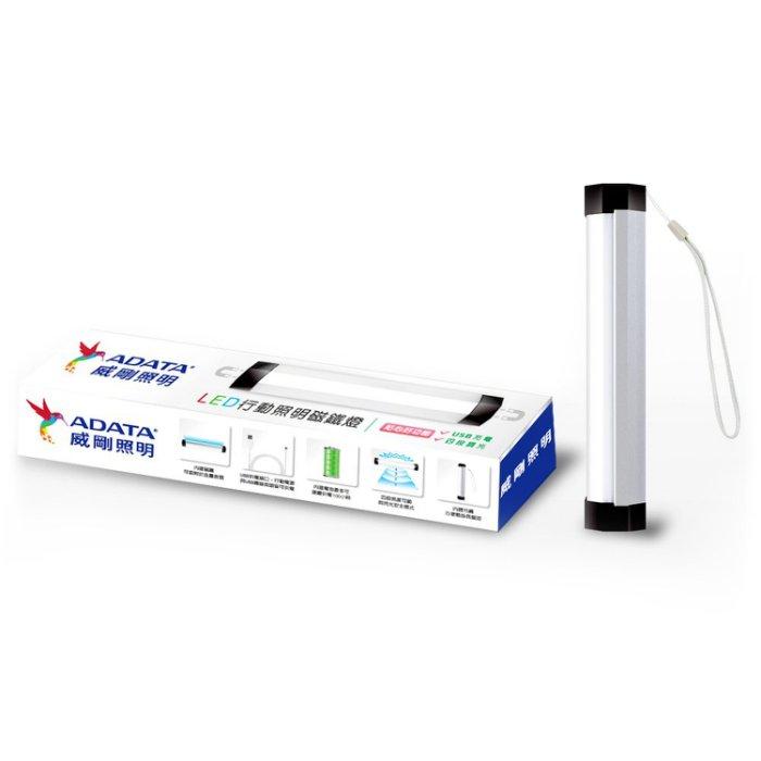 ADATA威剛 LED行動照明磁鐵燈(閱讀/照明/檯燈/小夜燈/自行車燈/露營/裝飾)-免運優惠