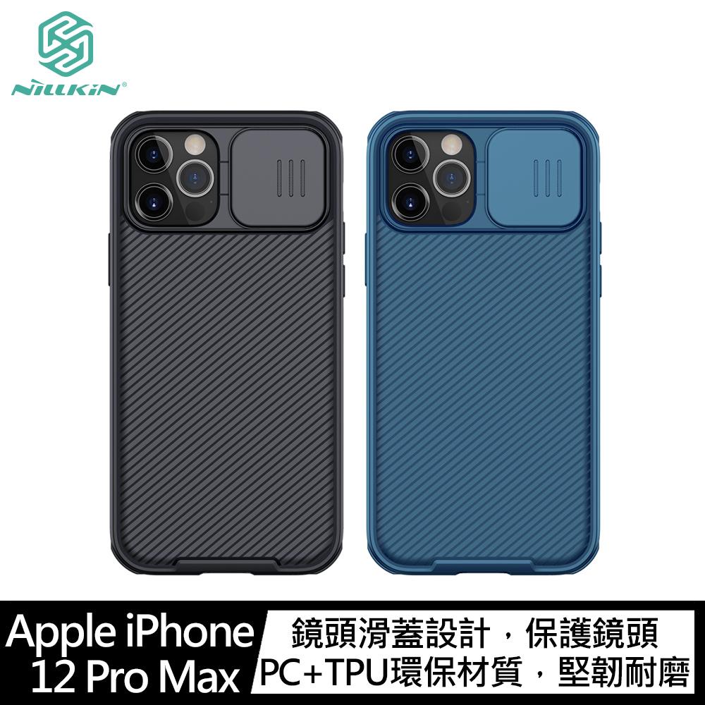 NILLKIN Apple iPhone 12 Pro Max 黑鏡 Pro 磁吸保護殼(藍色)