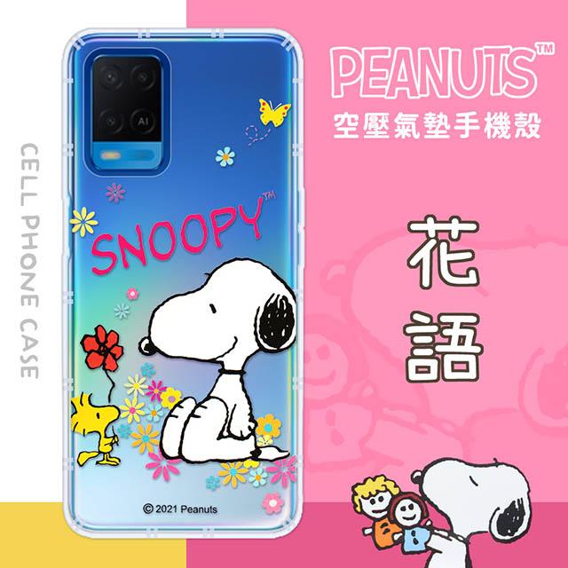 【SNOOPY/史努比】OPPO A54 4G 防摔氣墊空壓保護手機殼(花語)