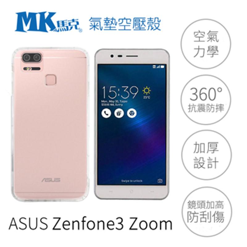 【送掛繩】ASUS Zenfone3 Zoom 空壓氣墊防摔保護軟殼