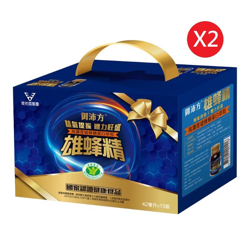 【御沛方】雄蜂精禮盒(15瓶/盒)兩盒