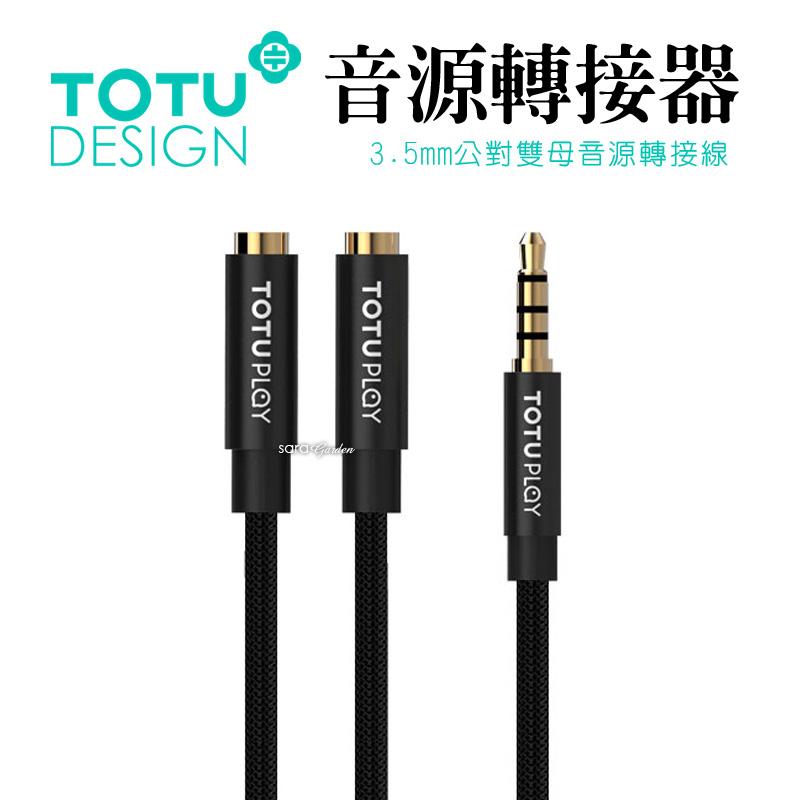 【TOTU台灣官方】編織線 3.5mm 音源線 鍍金 音頻線 耳機 1公轉2母 轉接器 通用
