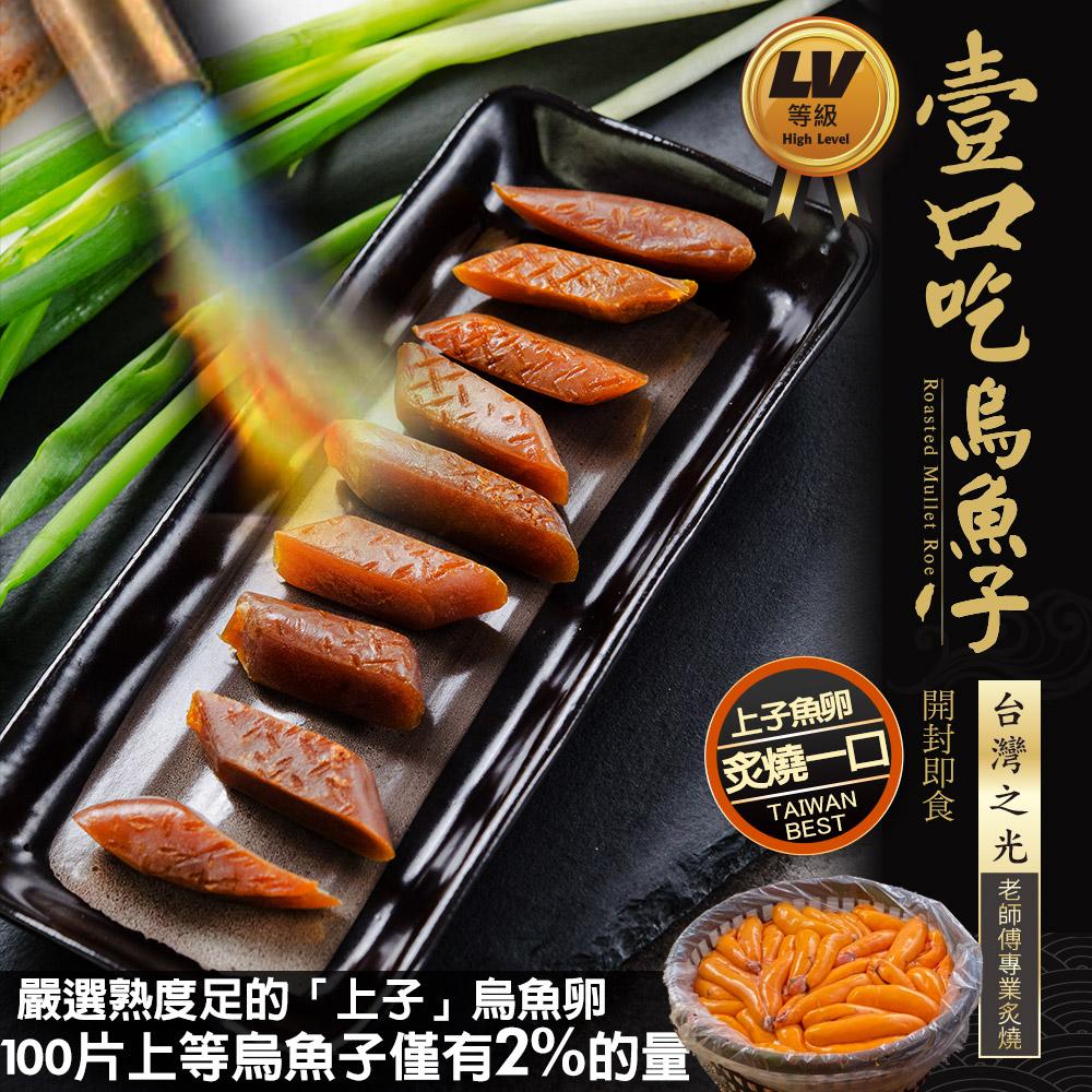 【鮮綠生活】炙燒一口吃烏魚子*2盒(75克/盒/約10片)