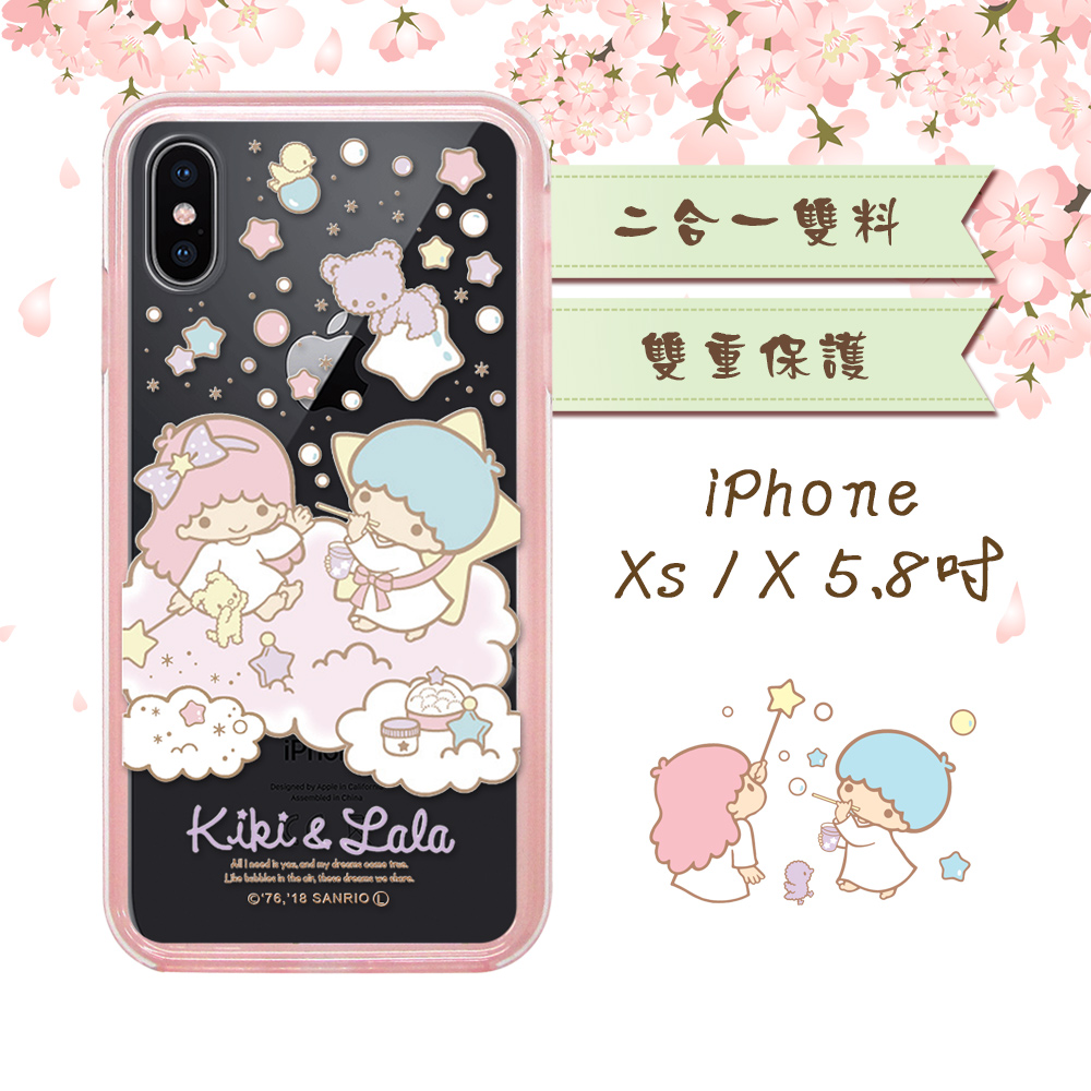 三麗鷗授權 雙子星 iPhone Xs / X 5.8吋 二合一雙料手機殼(雙子吹泡泡)