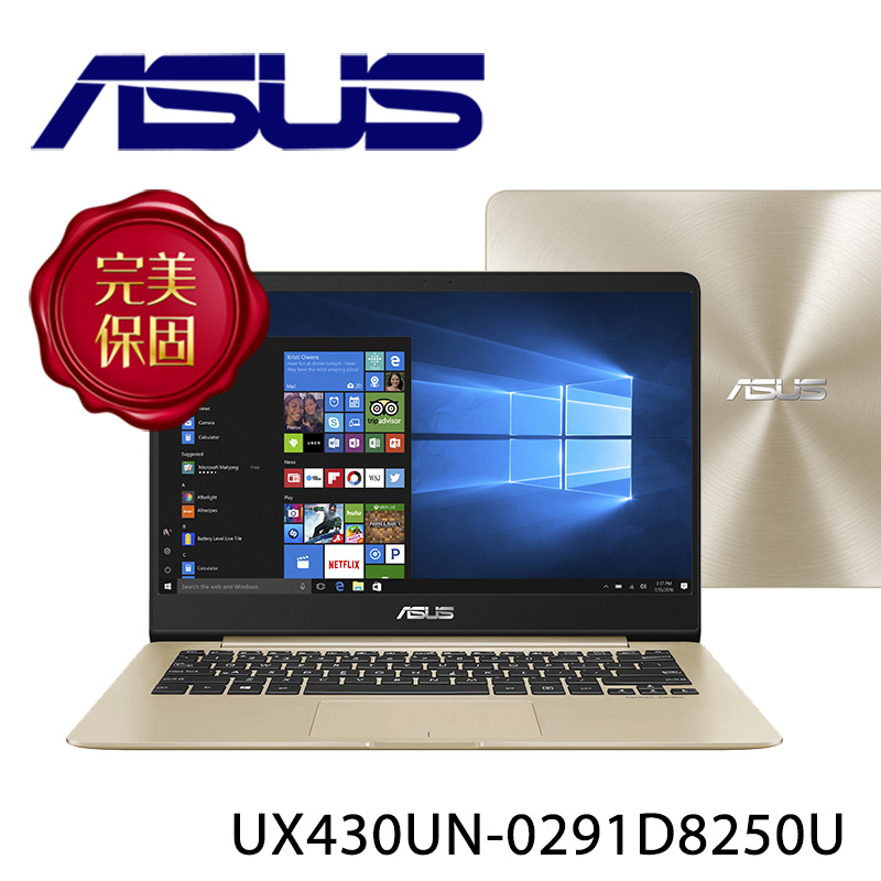 【ASUS華碩】UX430UN-0291D8250U 璀璨金 14吋 筆電-送無線鼠+電腦除塵刷(贈品隨機出貨)