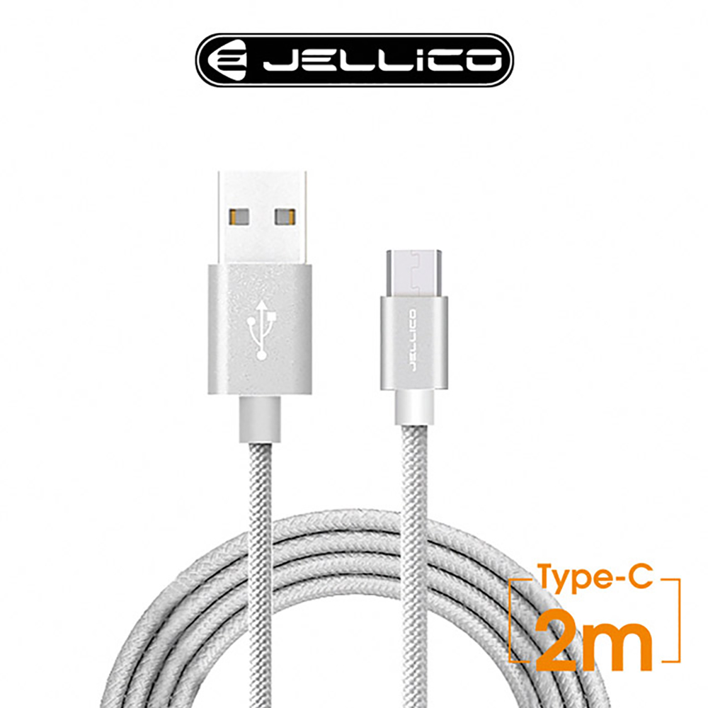 JELLICO 速騰系列200公分 Type C長距離使用傳輸線-銀色 JEC-GS20-SRC