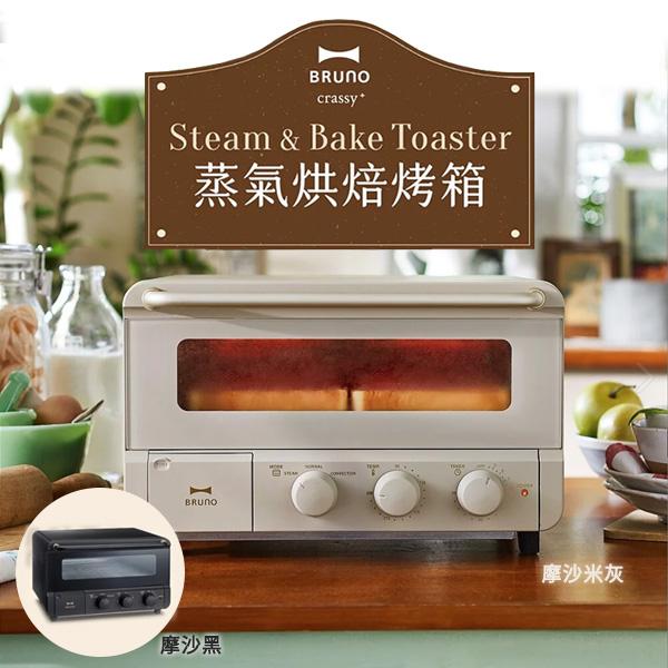 贈日本不鏽鋼料理夾【日本BRUNO 】 BOE067 蒸氣烘焙烤- 磨砂米灰 蒸氣 烤箱 公司貨 保固一年公司貨 保固一年