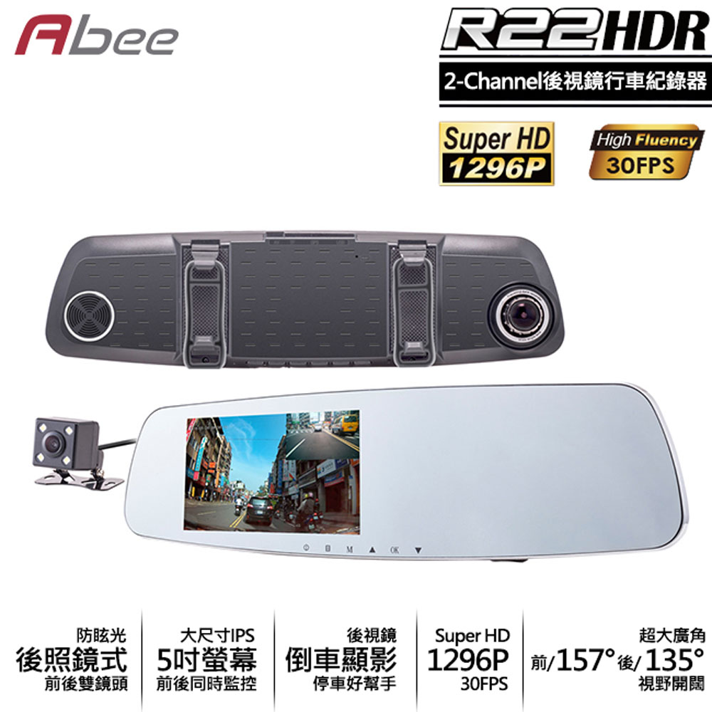 加碼送16G記憶卡【快譯通Abee】 R22前後雙鏡頭行車記錄器
