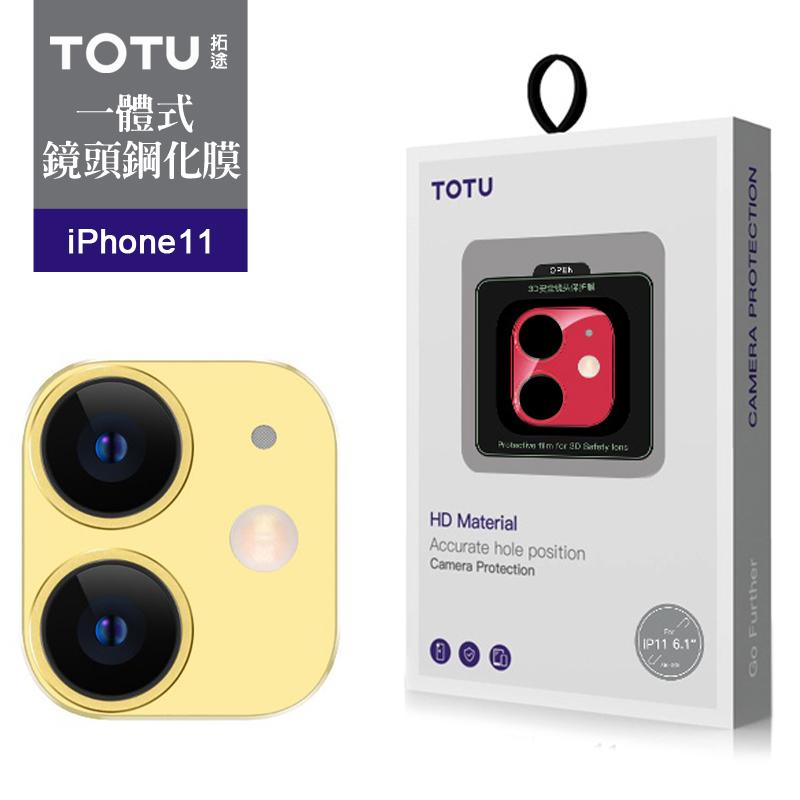 TOTU台灣官方 iPhone11鏡頭貼鋼化膜保護貼鋁合金一體式 i11 6.1吋 鎧甲系列 黃色