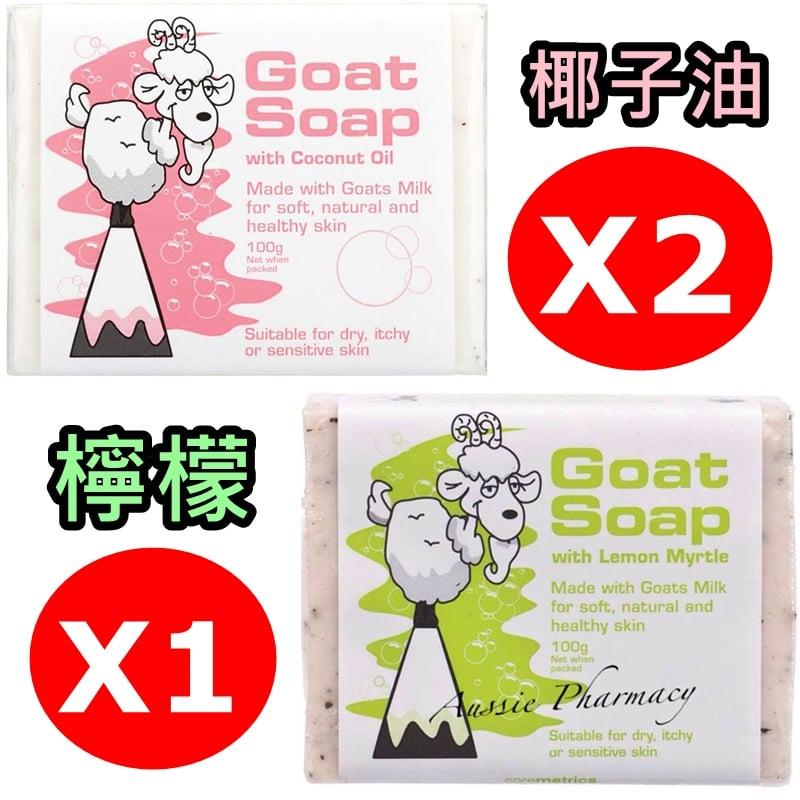【買三送一】Goat Milk Soap純手工製作山羊奶皂三入贈隨機一入-人氣保養組(椰子油X檸檬)